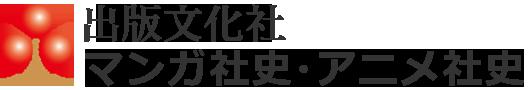 出版文化社 マンガ社史・アニメ社史